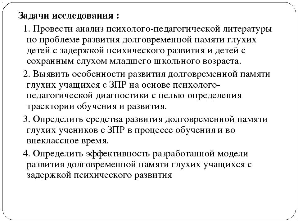 Задачи исследования : 1. Провести анализ психолого-педагогической литературы...