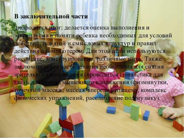 В заключительной части подводится итог; делается оценка выполнения и закрепле...