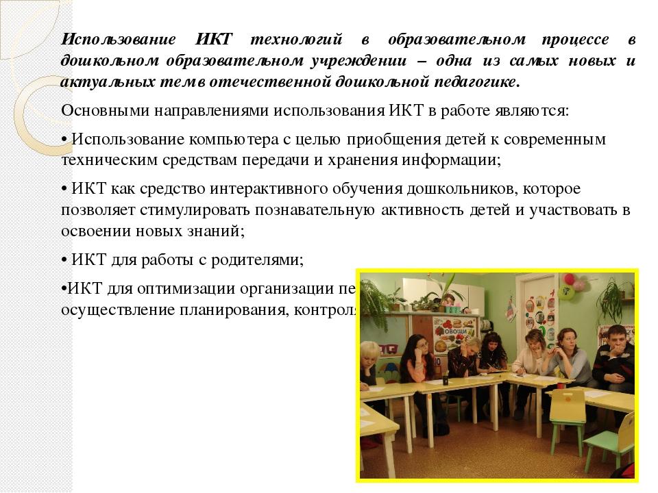 Использование ИКТ технологий в образовательном процессе в дошкольном образова...