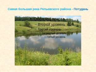 Самая большая река Репьевского района - Потудань