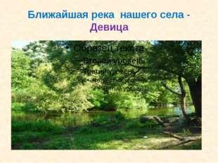 Ближайшая река нашего села - Девица