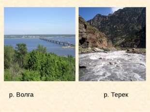 р. Волга р. Терек