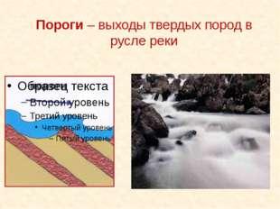 Пороги – выходы твердых пород в русле реки