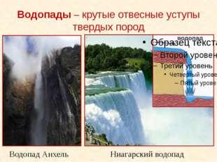 Водопады – крутые отвесные уступы твердых пород Водопад Анхель Ниагарский вод