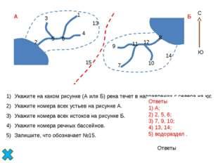 Домашнее задание: § 30; заполнить таблицу в тетради Знать и уметь показывать