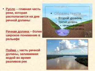 Русло – главная часть реки, которая располагается на дне речной долины Речна