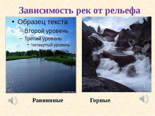 Зависимость рек от рельефа Равнинные Горные