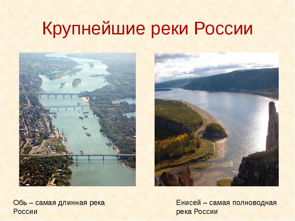 Крупнейшие реки России Обь – самая длинная река России Енисей – самая полново...