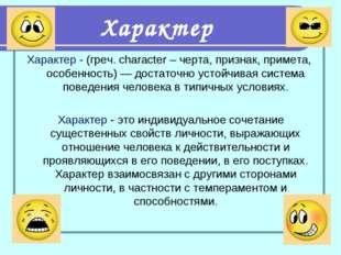 Характер Характер -(греч. character – черта, признак, примета, особенность)