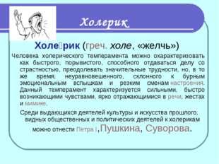 Холе́рик(греч.холе, «желчь») Человека холерического темперамента можно оха