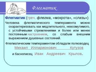 Флегматик Флегматик(греч.флегма, «мокрота», «слизь») Человека флегматическо