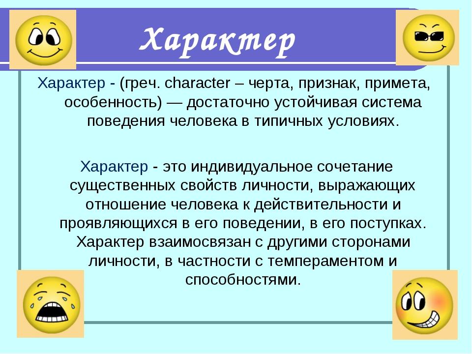 Характер Характер -(греч. character – черта, признак, примета, особенность)...