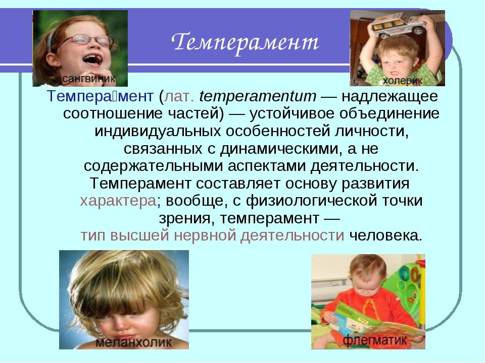 Темперамент Темпера́мент(лат.temperamentum— надлежащее соотношение частей...
