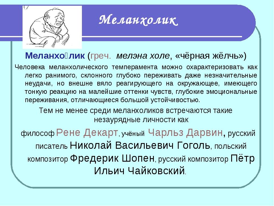 Меланхолик Меланхо́лик(греч.мелэна холе, «чёрная жёлчь») Человека меланхол...