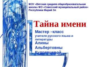 Мастер –класс учителя русского языка и литературы Тайна имени Алины Альбертов