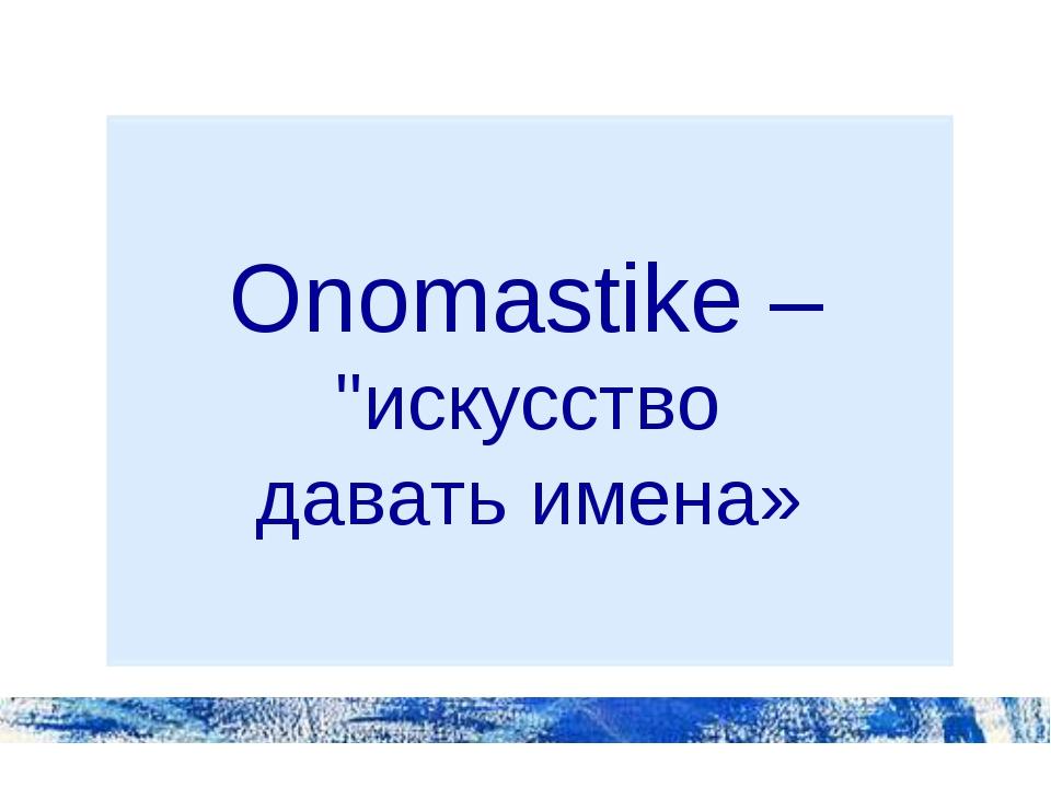 """Onomastike – """"искусство давать имена»"""