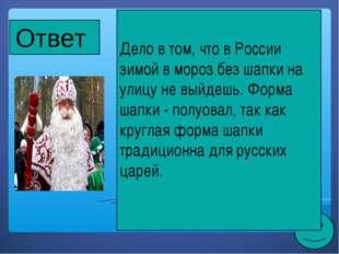 Ответ Дело в том, что в России зимой в мороз без шапки на улицу не выйдешь.