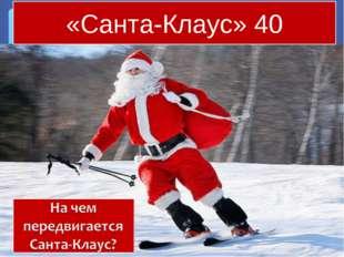 «Санта-Клаус» 40