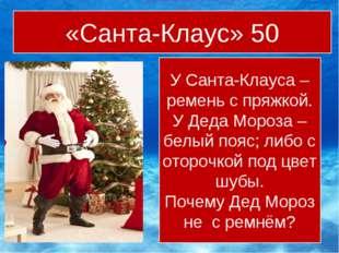 У Санта-Клауса – ремень с пряжкой. У Деда Мороза – белый пояс; либо с оторочк