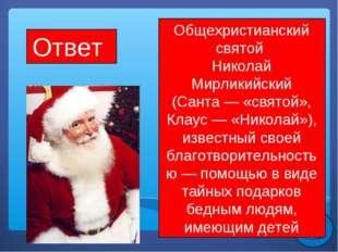 Ответ Слайд 2 Общехристианский святой Николай Мирликийский (Санта— «святой»