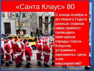 «Санта Клаус» 80 С конца ноября и до Нового Года в разных странах мира принят