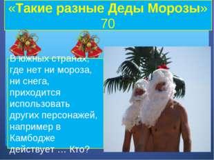 «Такие разные Деды Морозы» 70 В южных странах, где нет ни мороза, ни снега, п