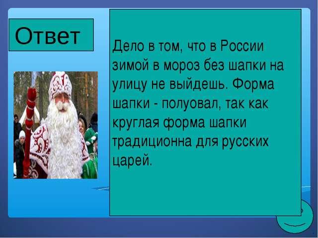Ответ Дело в том, что в России зимой в мороз без шапки на улицу не выйдешь....