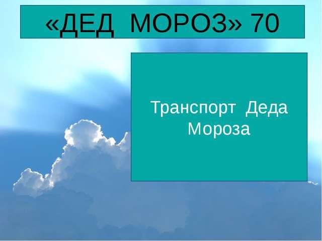 «ДЕД МОРОЗ» 70 Транспорт Деда Мороза