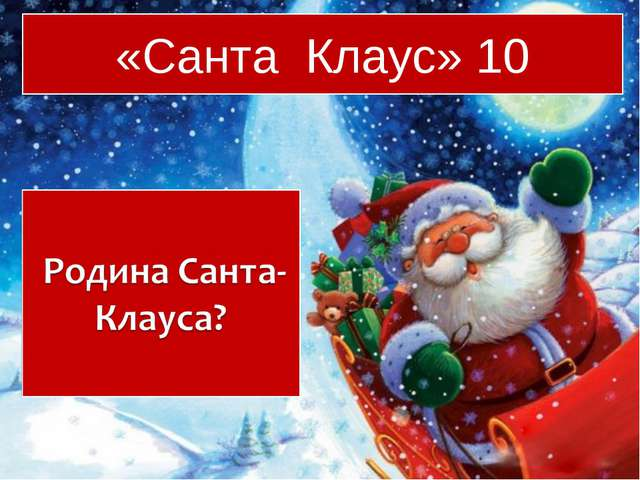 «Санта Клаус» 10