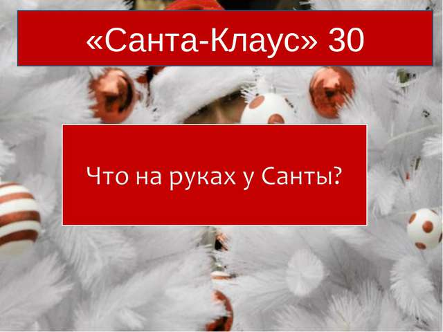 «Санта-Клаус» 30