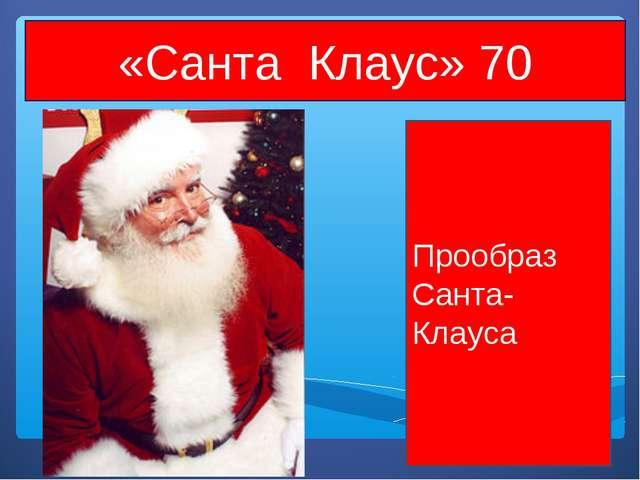 Прообраз Санта-Клауса «Санта Клаус» 70