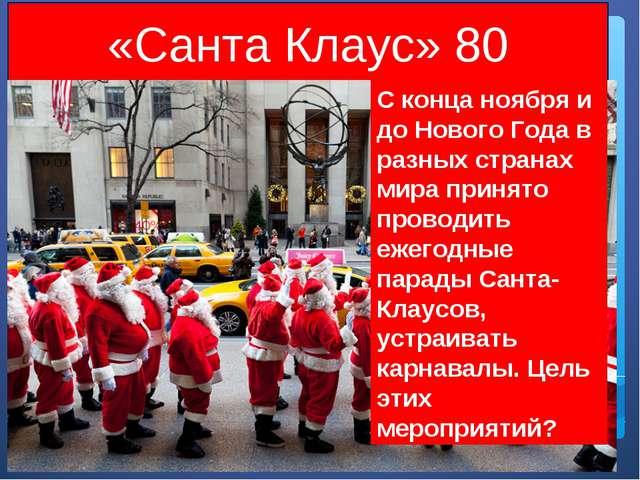 «Санта Клаус» 80 С конца ноября и до Нового Года в разных странах мира принят...