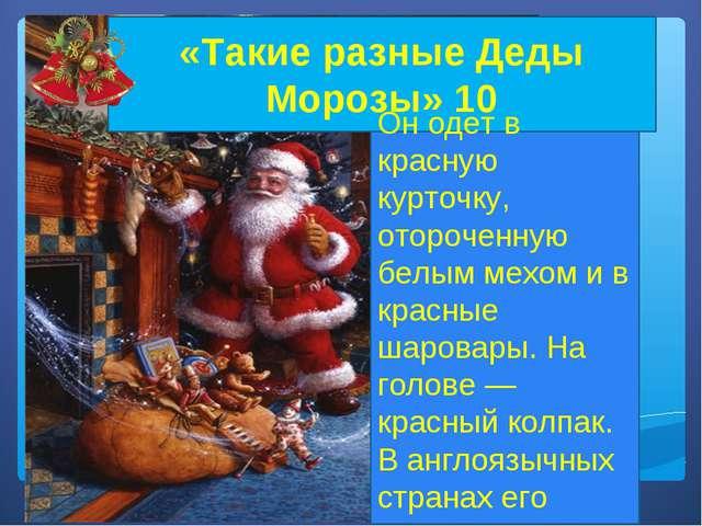 «Такие разные Деды Морозы» 10 Он одет в красную курточку, отороченную белым м...