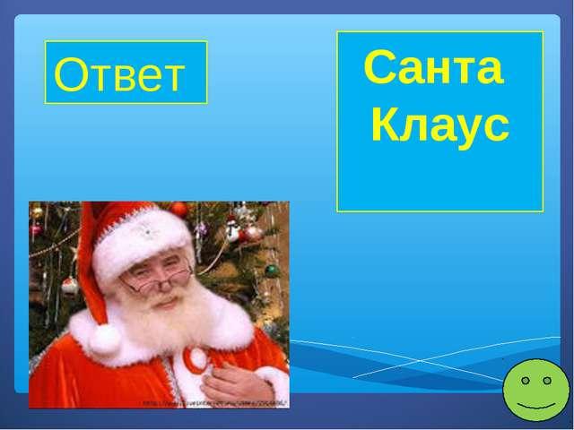 Ответ Санта Клаус