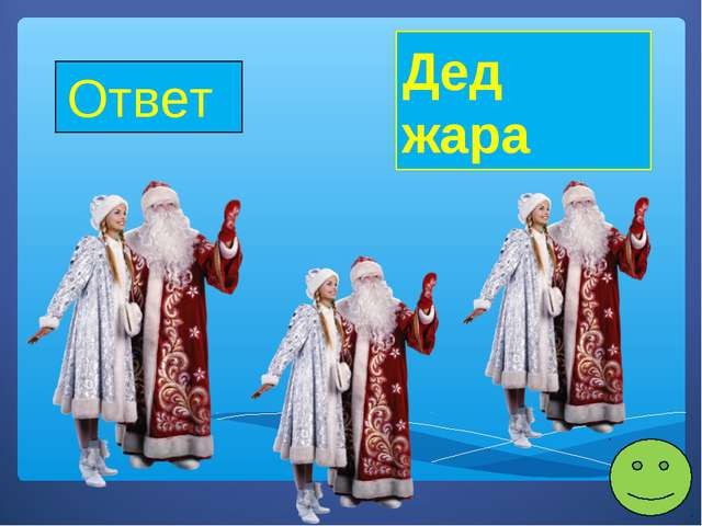 Ответ Дед жара