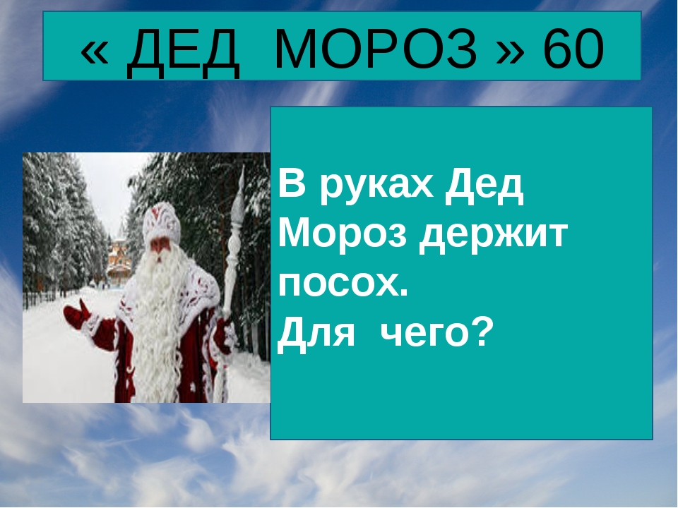 « ДЕД МОРОЗ » 60 В руках Дед Мороз держит посох. Для чего?