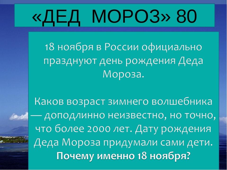 «ДЕД МОРОЗ» 80