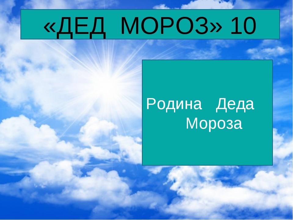 «ДЕД МОРОЗ» 10 Родина Деда Мороза