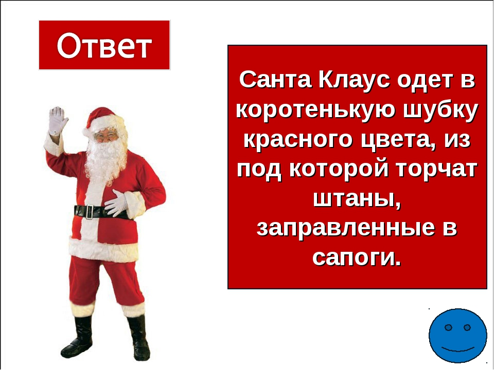 Санта Клаус одет в коротенькую шубку красного цвета, из под которой торчат шт...