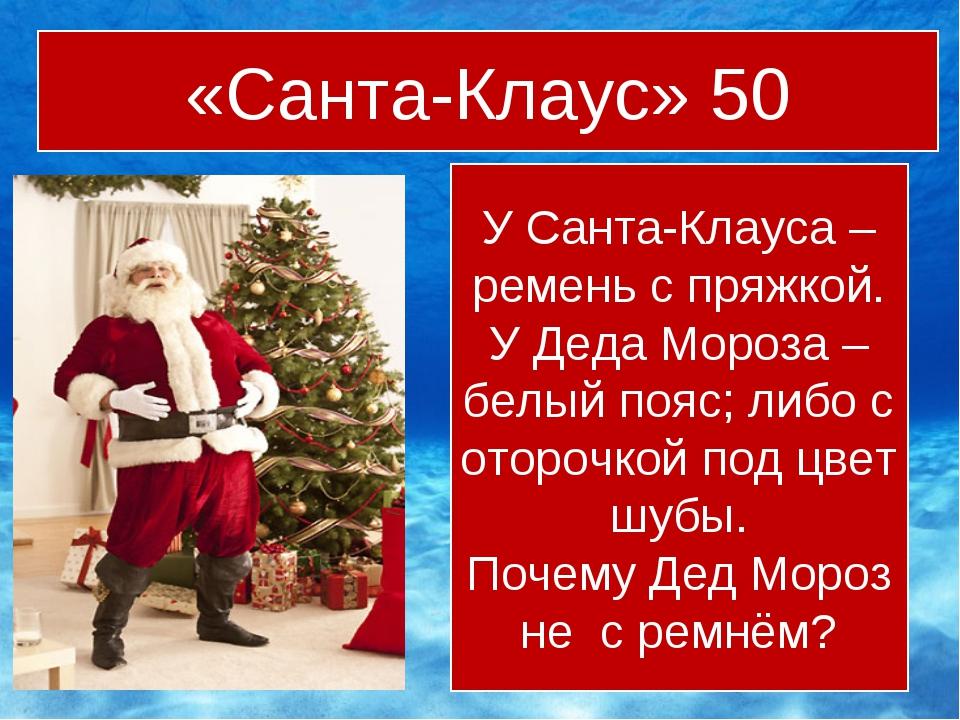 У Санта-Клауса – ремень с пряжкой. У Деда Мороза – белый пояс; либо с оторочк...