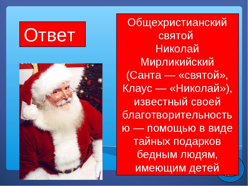 Ответ Слайд 2 Общехристианский святой Николай Мирликийский (Санта— «святой»...