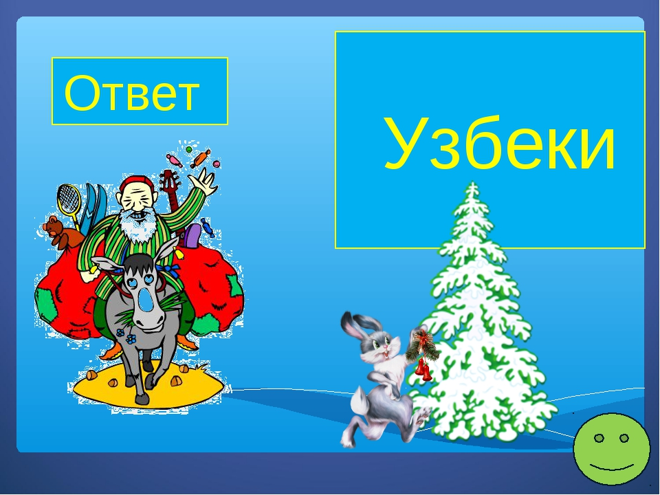 Ответ Узбеки