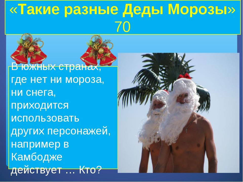 «Такие разные Деды Морозы» 70 В южных странах, где нет ни мороза, ни снега, п...
