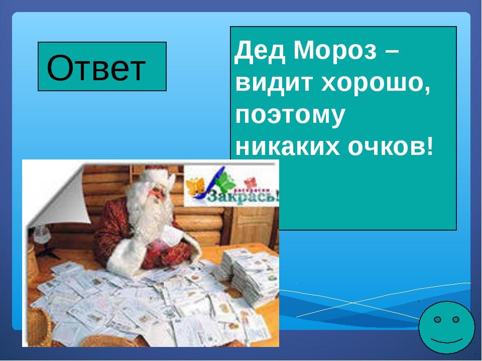 Ответ Дед Мороз – видит хорошо, поэтому никаких очков!