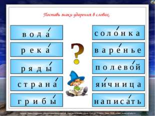 в о д а Поставь знаки ударения в словах. р е к а р я д ы с т р а н а г р и б