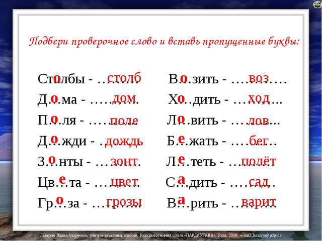 Подбери проверочное слово и вставь пропущенные буквы: Ст..лбы - ……… В…зить -...