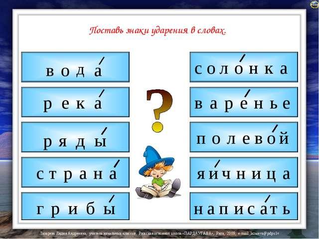 в о д а Поставь знаки ударения в словах. р е к а р я д ы с т р а н а г р и б...