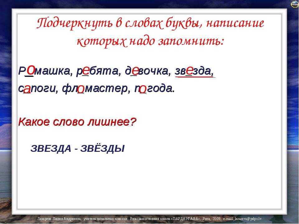 Подчеркнуть в словах буквы, написание которых надо запомнить: Р_машка, р_бята...