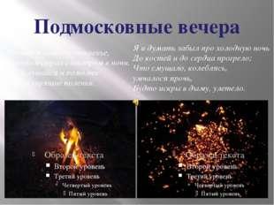 Подмосковные вечера Костер в ночи – успокоенье, Неведом страх с костром в ноч