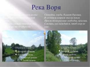 Река Воря Река величаво несет свои волны В широких просторах русской земли, Е